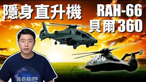 隱形直升機RAH-66為何曇花一現? 貝爾360 Invictus輕巧隱形速度快 | 未來直升機 | 攻擊直升機 | 偵察直升機 | 武裝直升機 | 馬克時空 第65期