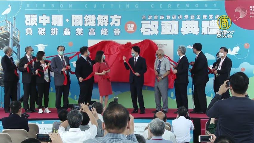 首座負碳排示範廠啟用 賴清德:世界有變化台灣就有機會