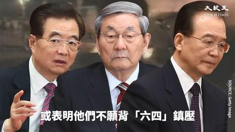 胡錦濤朱鎔基溫家寶缺席李鵬喪禮 中南海公開分裂