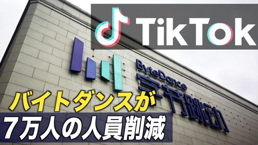 TikTokの親会社・バイトダンス社が7万人の人員削減