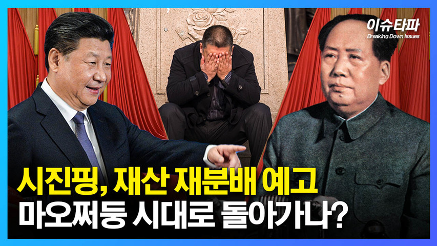 시진핑, 재산 재분배 예고 마오쩌둥 시대로 돌아가나? - 추봉기의 이슈타파