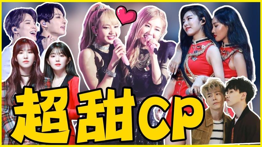BLACKPINK Lisa&Rose直播中大秀CP戒指!盤點11組甜到出事的CP特輯-TWICE/MAMAMOO/Red Velvet/GFRIEND/少女時代/BTS/EXO/SEVENTEEN