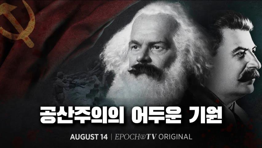 [에포크 TV] 특별시리즈 공산주의의 어두운 기원 -1편-