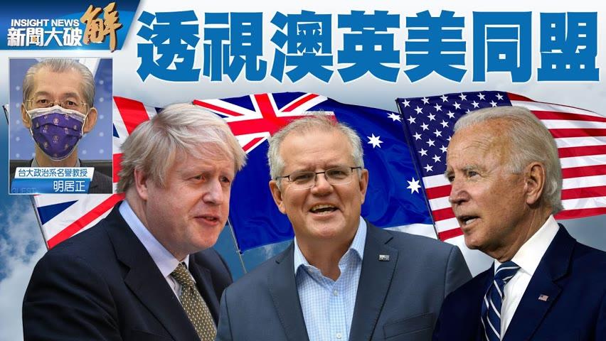 精彩片段》🔥美國一定會駐軍澳洲?美國有可能重建第一艦隊?AUKUS的核心可能真正在台灣?|明居正|@新聞大破解
