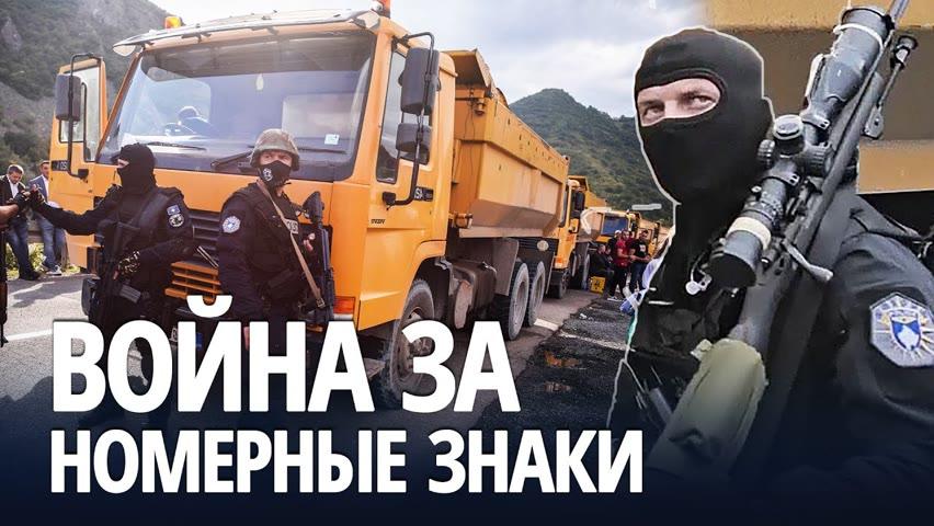 Косовские сербы снова заблокировали границу
