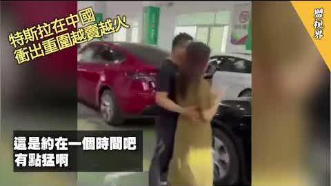 紅旗HS5與特斯拉6月5日在鄭州表演相撞,結果請看視頻。車市數據顯示,特斯拉在中國已衝出重圍越賣越火~