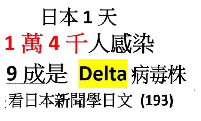 日本一天1萬4000人感染   9成是Delta病毒株    ..... (193) 簡單日語新聞