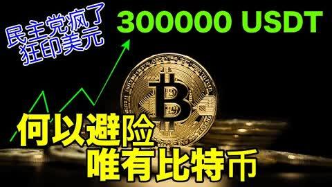 美联储开足马力印钞票,比特币正在朝着30万狂奔!资金避险,唯有虚拟黄金BTC!