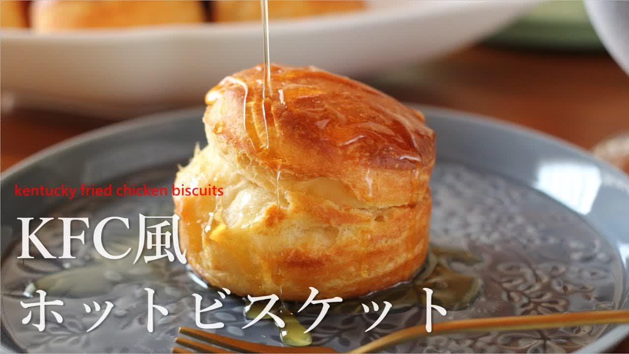 kentucky fried chicken biscuits ケンタッキー風ホットビスケット|komugikodaisuki