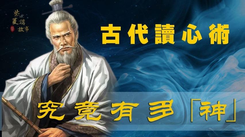 【傳統文化故事】古代读心术  真的有心靈感應式的讀心術嗎?古代讀心術究竟有多神?