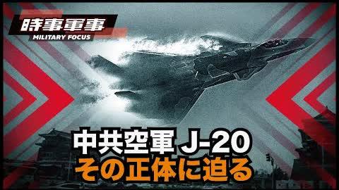 【時事軍事】中共軍機J-20には謎のステルス性能しかなく、第5世代戦闘機とは言えない。せいぜい米軍機F-22のコピー版に過ぎない。