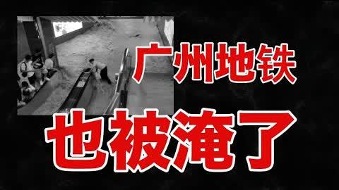 郑州之后是广州,神州路地铁被淹,部分城市被淹!一场雨扯掉所有遮羞布!