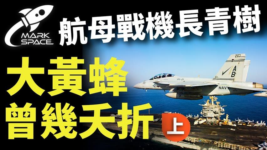 航母戰機長青樹 FA18大黃蜂 曾幾夭折(上)|F/A-18|F/A-18E/F|大黃蜂|超級大黃蜂|航母戰機|航母艦載機|馬克時空第12期