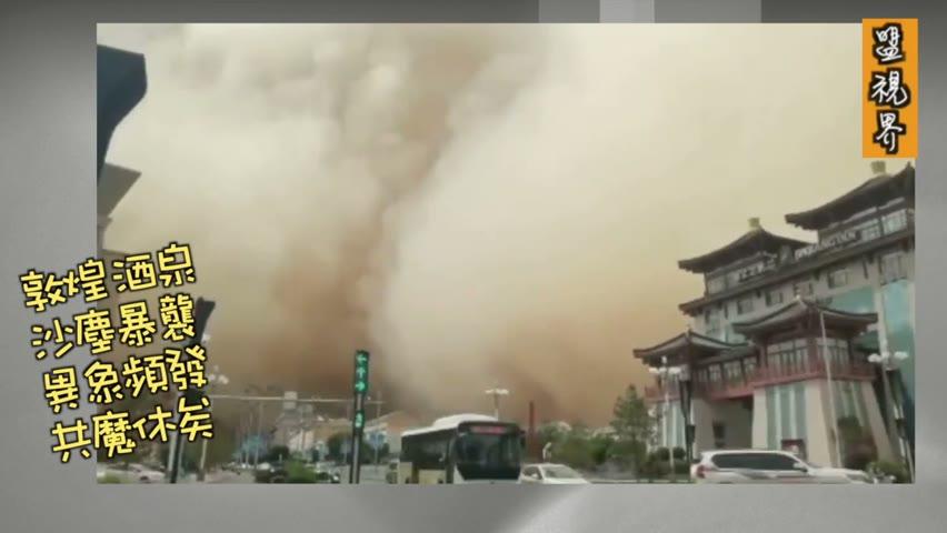 7月25日,#甘肅省#敦煌 和#酒泉 遭沙塵暴襲,異象頻發,共魔休矣!!