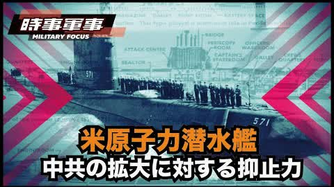 【時事軍事】中共の軍事力拡大への抑止力へ 忘れかけた米海軍の原子力潜水艦のすごさ
