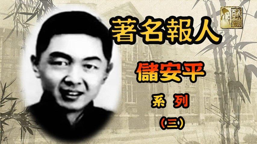 《著名報人——儲安平》(三)毛澤東提出「百花齊放、百家爭鳴」的方針開始對知識分子「引蛇出洞」。時任《光明日報》總編的儲安平真誠的給黨提意見。結果他的舉動使自己成為著名的「五大右派」之一……