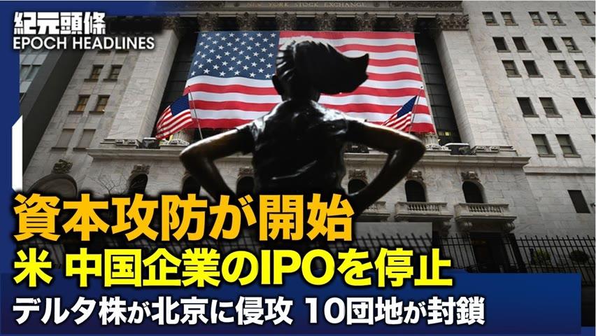 米国は中国企業のIPOを停止  米中資本市場の攻防を開始 |  デルタ株が北京に侵入、薬局・スーパーで買占め発生