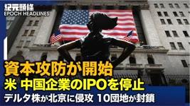 米国は中国企業のIPOを停止  米中資本市場の攻防を開始    デルタ株が北京に侵入、薬局・スーパーで買占め発生