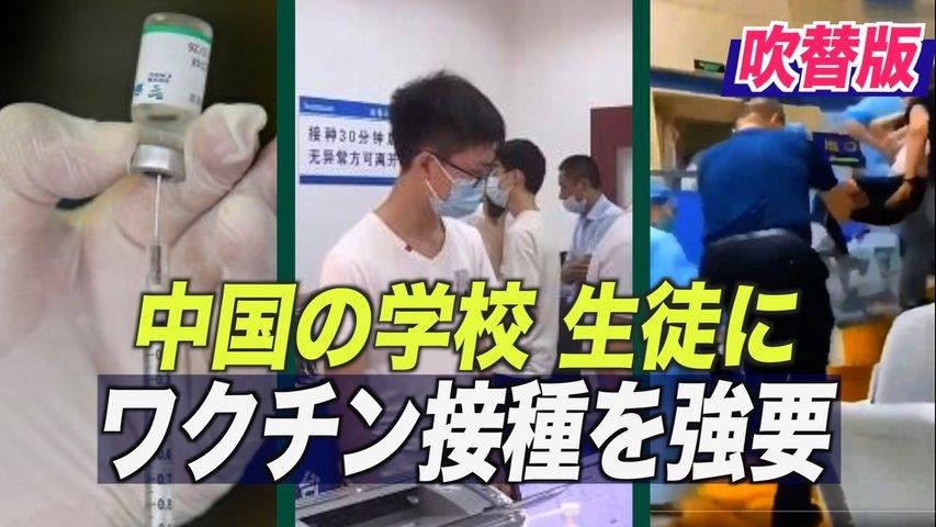 〈吹替版〉中国の学校 生徒にワクチン接種を強要