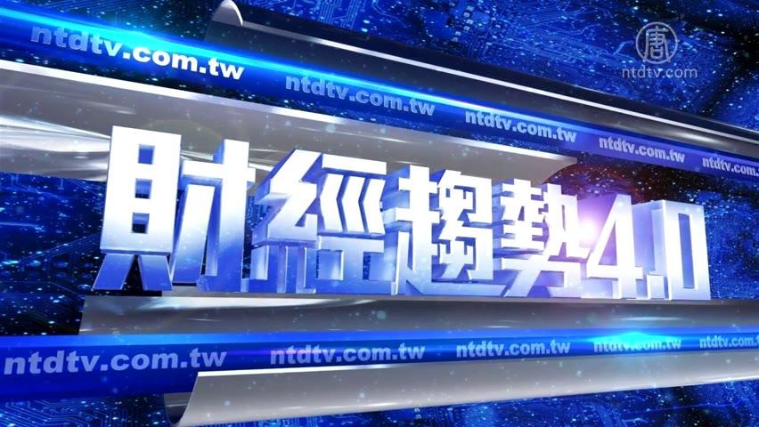 財經趨勢4.0【2021年09月11日】 @新唐人Light