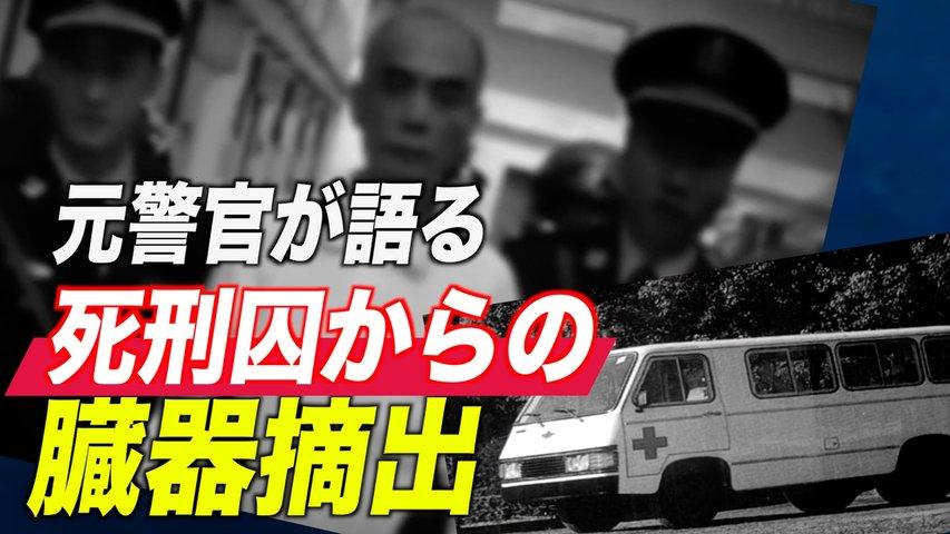 【禁聞】中国の元警官が語る死刑囚からの臓器摘出(1)