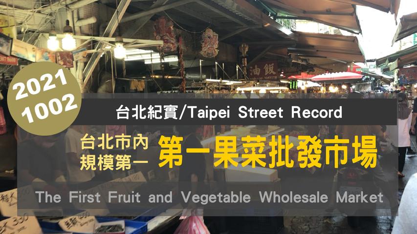 20211002 一大早來到第一果菜市場,來看看台北市最大傳統市場有多熱絡!Street Walk Tour【台北紀實/Taipei Street Record】