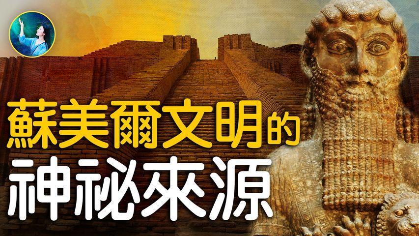 最早的人類超級古文明,記述上古時代的蘇美爾王表。八個王為何掌權24萬1千2百年?考古資料:蘇美爾人是黑頭髮的黃種人? | #未解之謎 扶搖