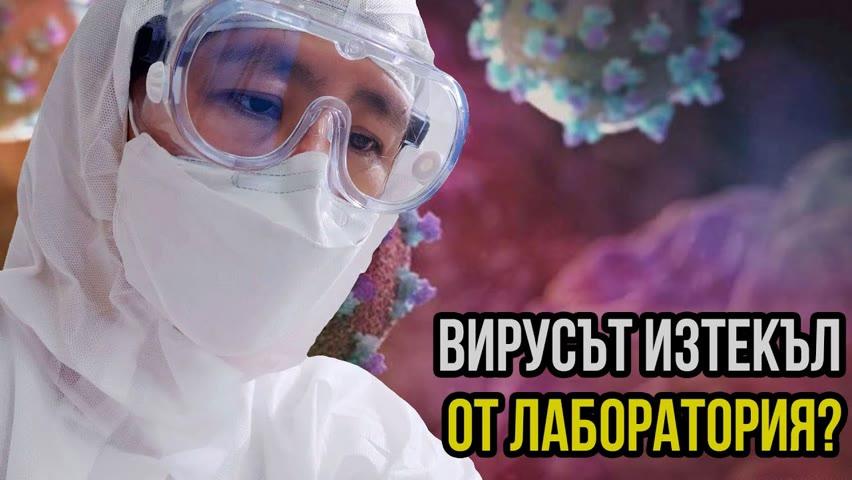 САЩ разследват дали коронавирусът е изтекъл от китайска лаборатория