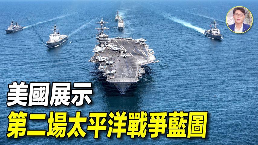 美國大型軍事演習,劍指可能的第二場太平洋戰爭?冷戰後最大,聯合21個國家的軍事演習透露了什麼? | #探索時分