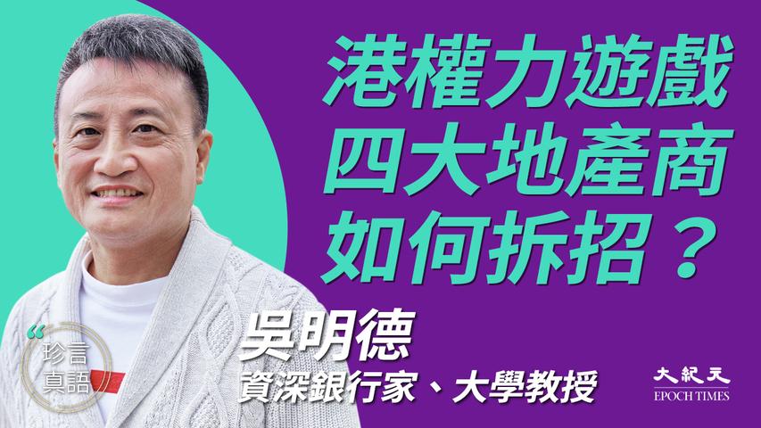 吳明德(75):完了!北京削弱港地產商勢力,權力遊戲正展開;地產大亨試探領導不成,又擔心「陽謀」;中共學香港炒樓,市場不透明招致失敗|2021年9月21日 | 珍言真語 梁珍
