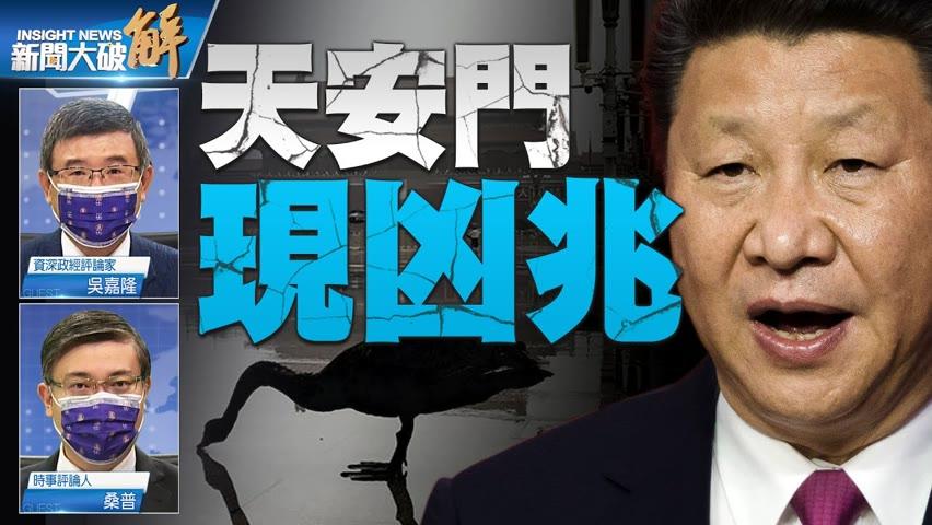 精彩片段》🔥習近平在自救!?不是文革2.0而是權力鬥爭?北京證交所是在應付中國的經濟困頓與下滑!提前預防金融系統性風險 歷史的借鑒就是蘇聯的解體! 吳嘉隆 桑普 @新聞大破解