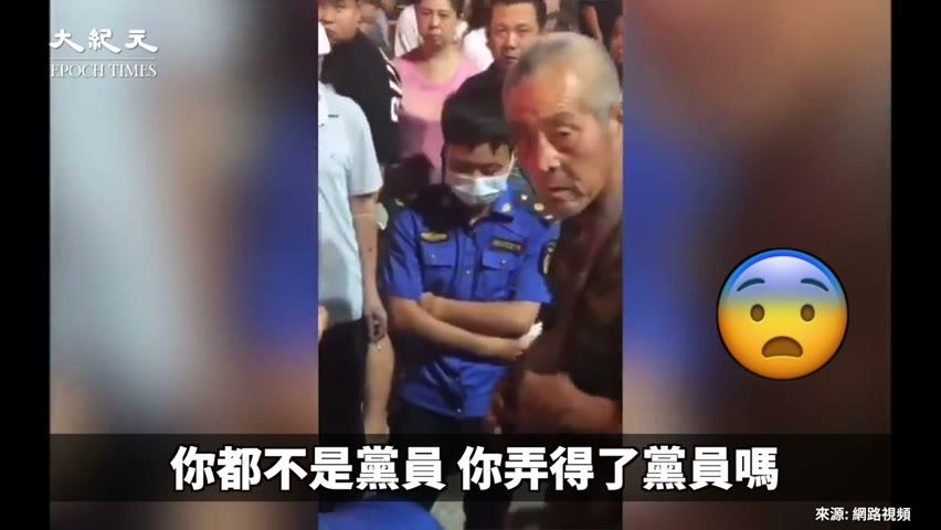 擺攤老頭拿出中共黨員證 把年輕城管唬住了😳  | 台灣大紀元時報