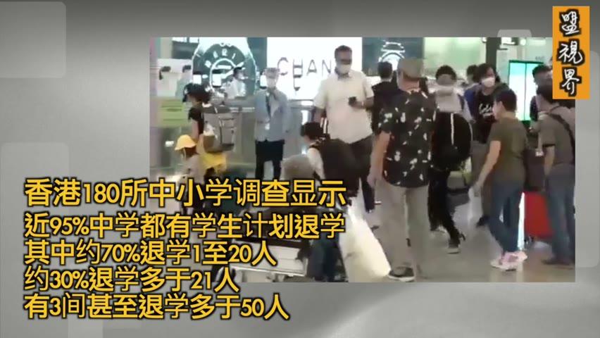 #香港国际机场 出现大量离港家庭。近95学学生退学。大部分退学原因都是移民或海外升学。教育局长#杨润雄 希望港人留港贡献。