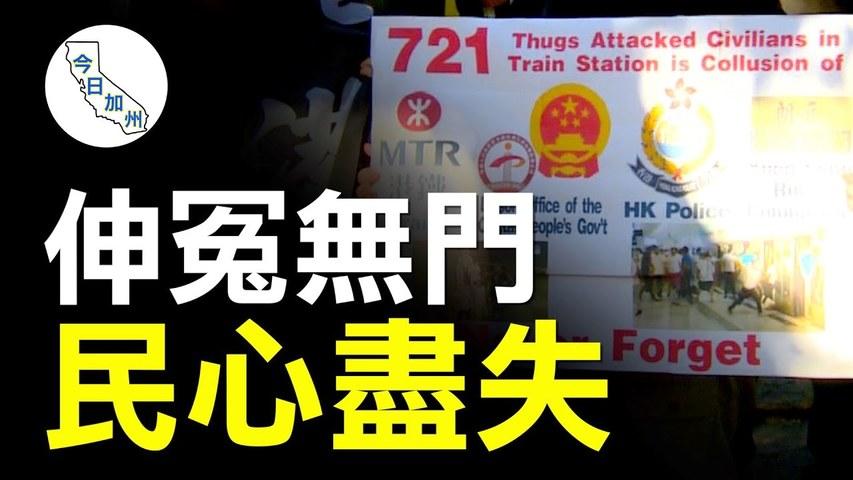 銘記721元朗恐怖襲擊 洛港人集會悼念