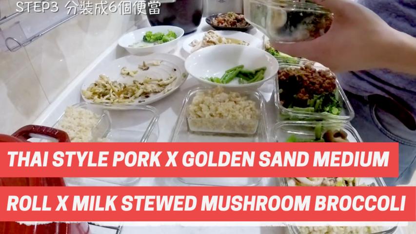 Thai Style Pork X Golden Sand Medium Roll X Milk Stewed Mushroom Broccoli