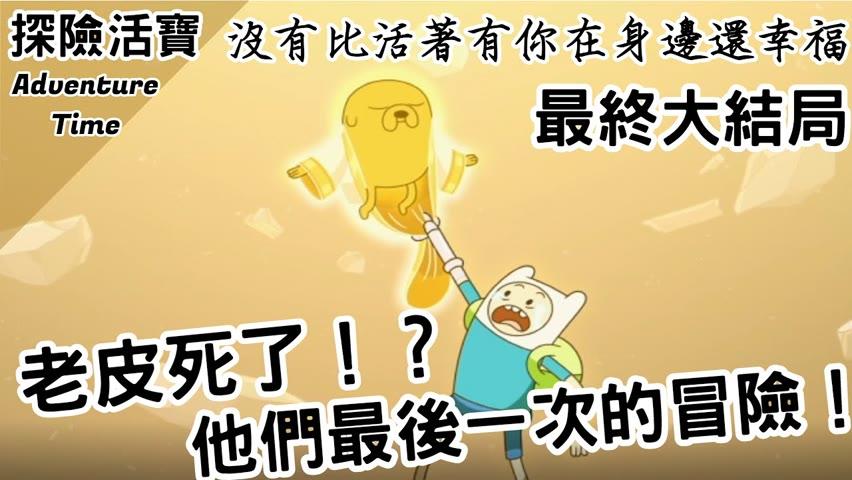 最終大結局老皮死了!?他們最後一次的冒險!|Adventure Time 探險活寶|【BMO講歐美動畫】