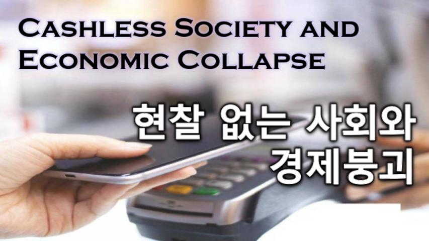 Cashless Society and the Economic Collapse, Rapture Imminent / 현찰이 없는 시대와 경제붕괴, 휴거 임박