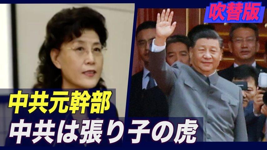 <吹替版>「中共は張り子の虎」中国共産党の元幹部
