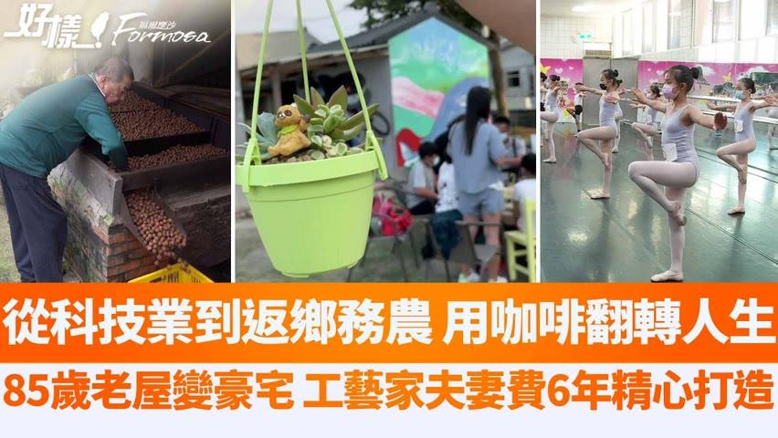 台灣首個全英文串流平台開播 珍古德也祝賀 疫情期間學習不中斷 泰和國小舞蹈團成果豐碩  【好樣!Formosa】 2021年09月01日  @新唐人Light