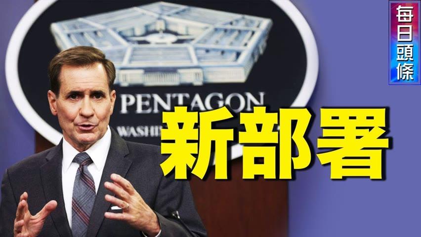 中美对抗升级,美国五角大楼拟全球軍力部署应对中共挑战【希望之聲TV-每日頭條-2021/09/14】