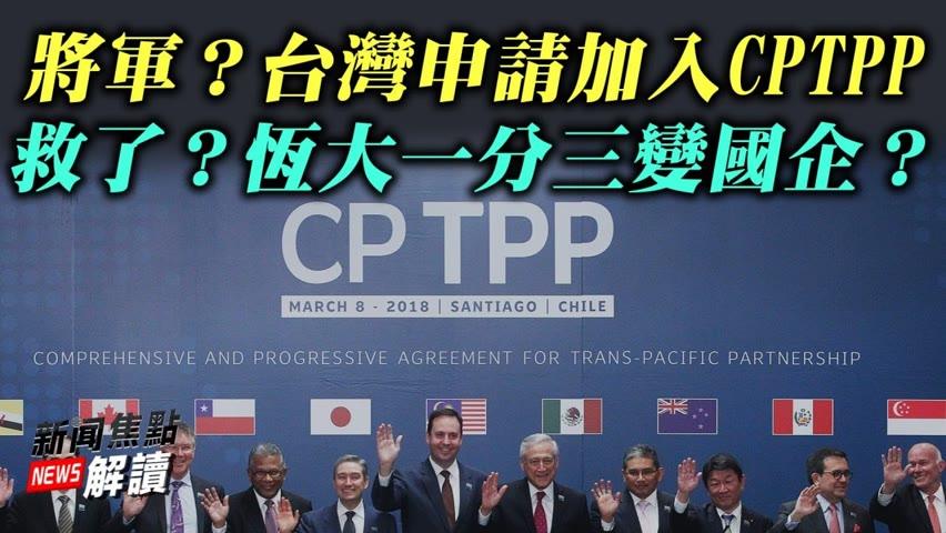 北京出手恆大變國企?許家印下場會如何? 尬了?台灣正式申請加入CPTPP誰會不好受?立陶宛:放棄中國手機!小米否認審查用戶;你信誰【希望之聲TV-新聞焦點解讀-2021/09/22】主持:高潔