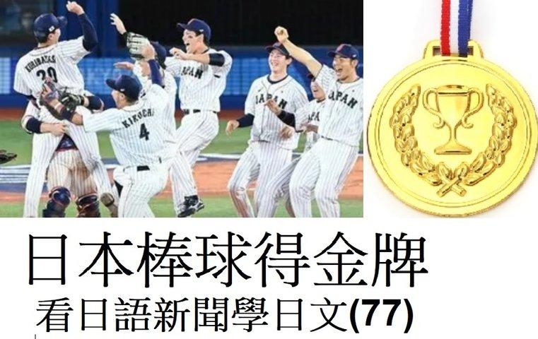 日本棒球 2:0 擊敗美國 拿奧運金牌 .... 一般日本新聞(77)