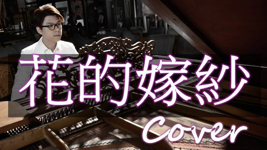 花的嫁紗 Wedding saree of the flower(王心凌 Cyndi Wang)鋼琴 Jason Piano