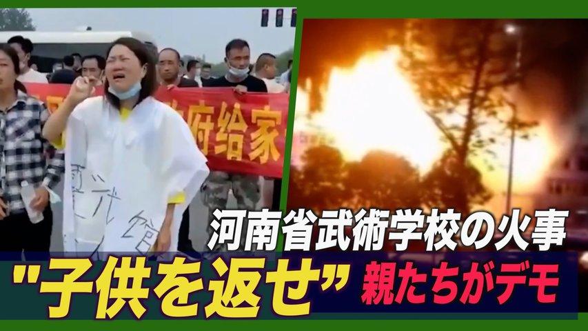 河南省の武術学校で大規模火災 「子供を返せ」