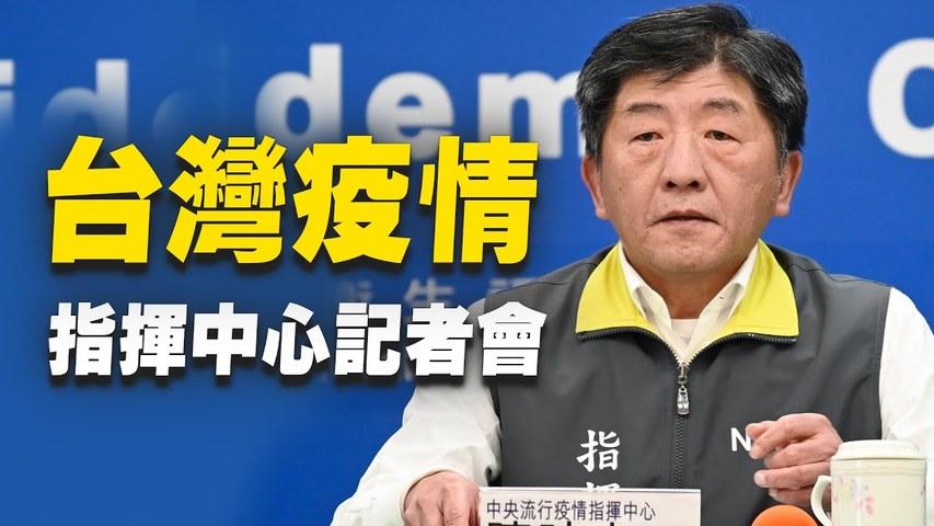 9/22 台灣中央疫情指揮中心記者會【#大紀元直播】|#大紀元新聞