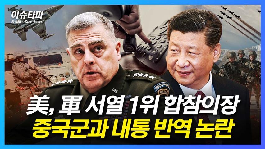 美, 軍 서열 1위 합참의장, 중국군과 내통 반역 논란- 추봉기의 이슈타파