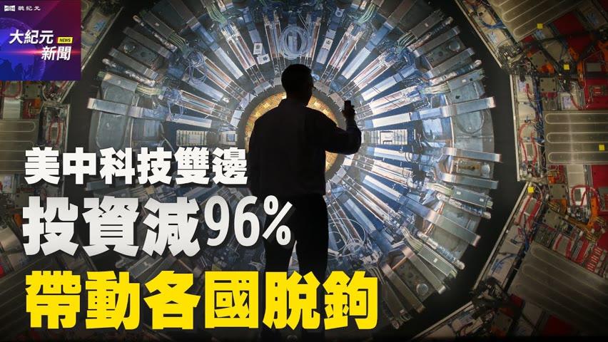 【#聽紀元】報告:美中科技雙邊投資減96帶動各國脫鉤| #大紀元新聞網