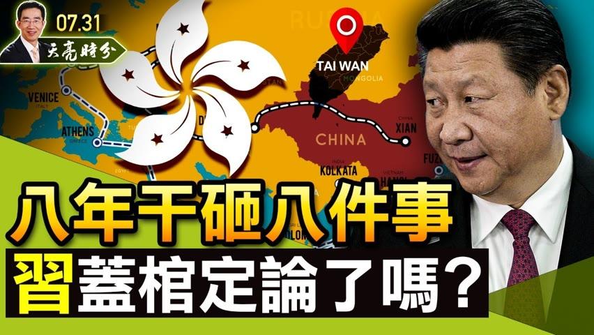 习近平八年干砸八件事,可以盖棺定论了吗?北京日报又作死!新冠病毒Delta变种,北京是悲是喜?(政论天下第478集 20210731)天亮时分