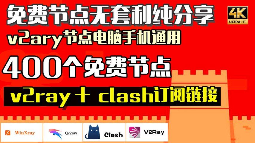 最新免费节点,winXray节点,Clash配置文件,v2ray节点订阅链接,qv2ray一键订阅链接,Clash .NET节点 科学上网 免费翻墙节点,免费手机电脑通用节点,免费电脑VPN 4k节点,v2ray节点.qv2ray节点.Clash节点.