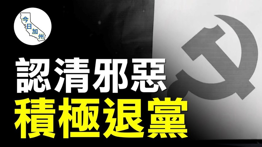 華人反對中共理念 曾至黨支部實名退黨